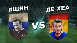 РОССИЯ-ИСПАНИЯ: ЯШИН vs ДЕ ХЕА - Один на один