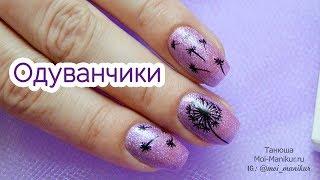 Дизайн ногтей Одуванчик на ногтях как нарисовать одуванчик