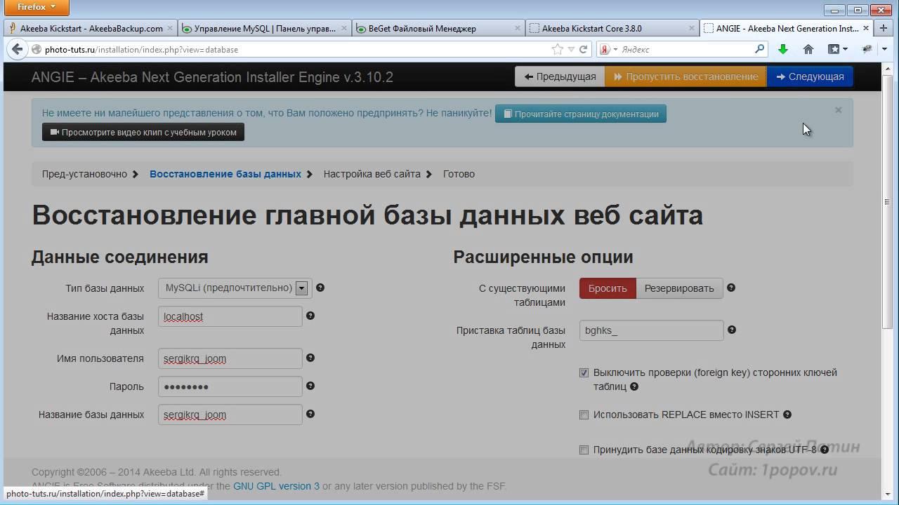 Akeeba перенос сайта на хостинг wordpress выбор хостинга
