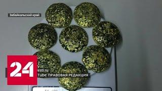 Смотреть видео Контрабандистку,  пытавшуюся вывезти из России 2 килограмма золота, выдали ботинки - Россия 24 онлайн