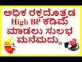 How to Control High BloodPressure Naturally...Kannada Sanjeevani..
