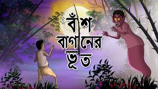 BASBAGANER BHOOT | THAKURMAR JHULI | MÄRCHEN | SSOFTOONS | Bangla Cartoon
