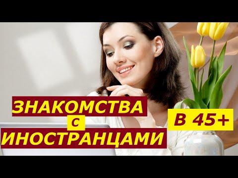 #020 Перспективы знакомства с иностранцами для женщины 45+/Международные знакомства