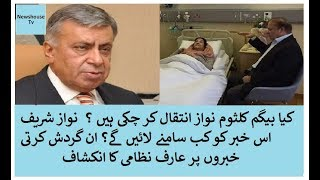 Arif Nizami Talks About Kalsoom Nawaz Health News