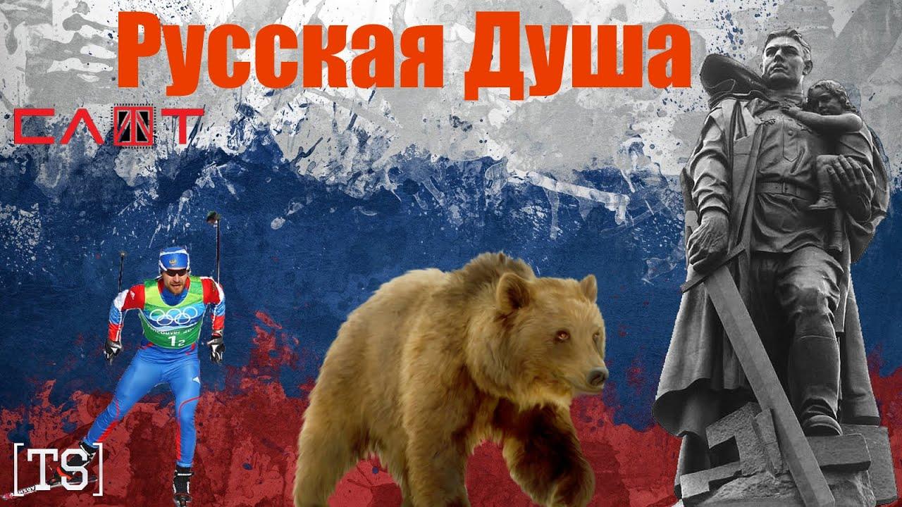 Русская камера в душе