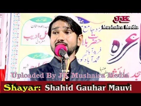 Shahid Gauhar Mauvi Natiya Mushaira Faridabad Mohamdabad Gohna Mau 2018