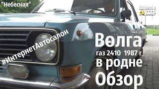 """ВОЛГА 2410 в """"РОДНЕ""""  1987 г  ОБЗОР """"Небесная"""""""