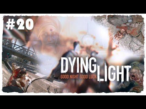 МАСКИРОВОЧНОЕ ЗЕЛЬЕ [feat. Злоктор Доо] ● Dying Light #20 [PC] ✌