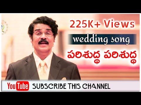 Christian Wedding Song | పరిశుద్థ పరిశుద్థ | Dr N Jayapaul