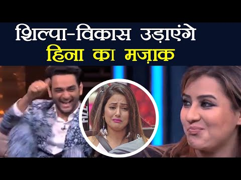Bigg Boss 11: Shilpa Shinde - Vikas Gupta make FUN of Hina Khan in Entertainment Ki Raat | FilmiBeat