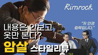 옷쟁이들의 영화 암살 리뷰!! 영화속 림락 안경, 남자…