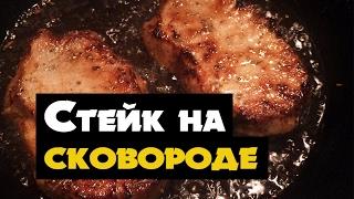 Cделать стейк за 5 минут на сковороде дома