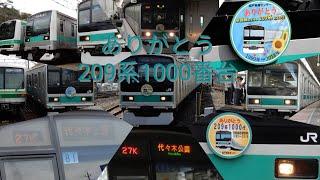 さようなら 常磐緩行線209系1000番台ラストラン 総集編