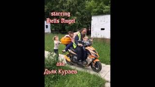 Дьяк Кураев давит детей на детской площадке Анохина 38