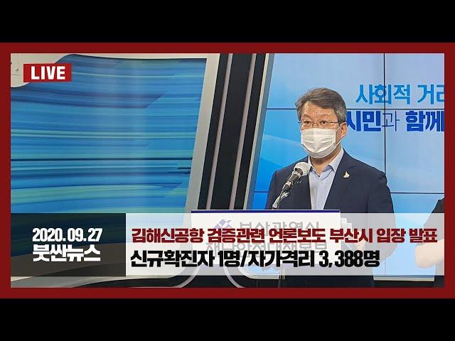 [20.09.27] 김해신공항 검증관련 언로보도 부산시 입장 발표 및 부 관련 이미지 입니다.