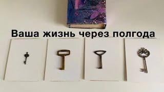 Ваша жизнь через полгода, через 6 месяцев💫Выберите ключ