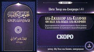 Анонс: аль-Джавахир аль-калямия (акыда для начинающих) - устаз Абу Яхъя аль-Ханафи | www.azan.kz
