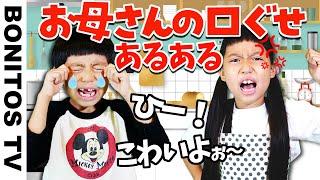 【あるある#106】 お母さんあるある もうママ怒った!寸劇 コント 現役小学生女子の演じるリアルな日常に密着  ♥ -Bonitos TV- ♥