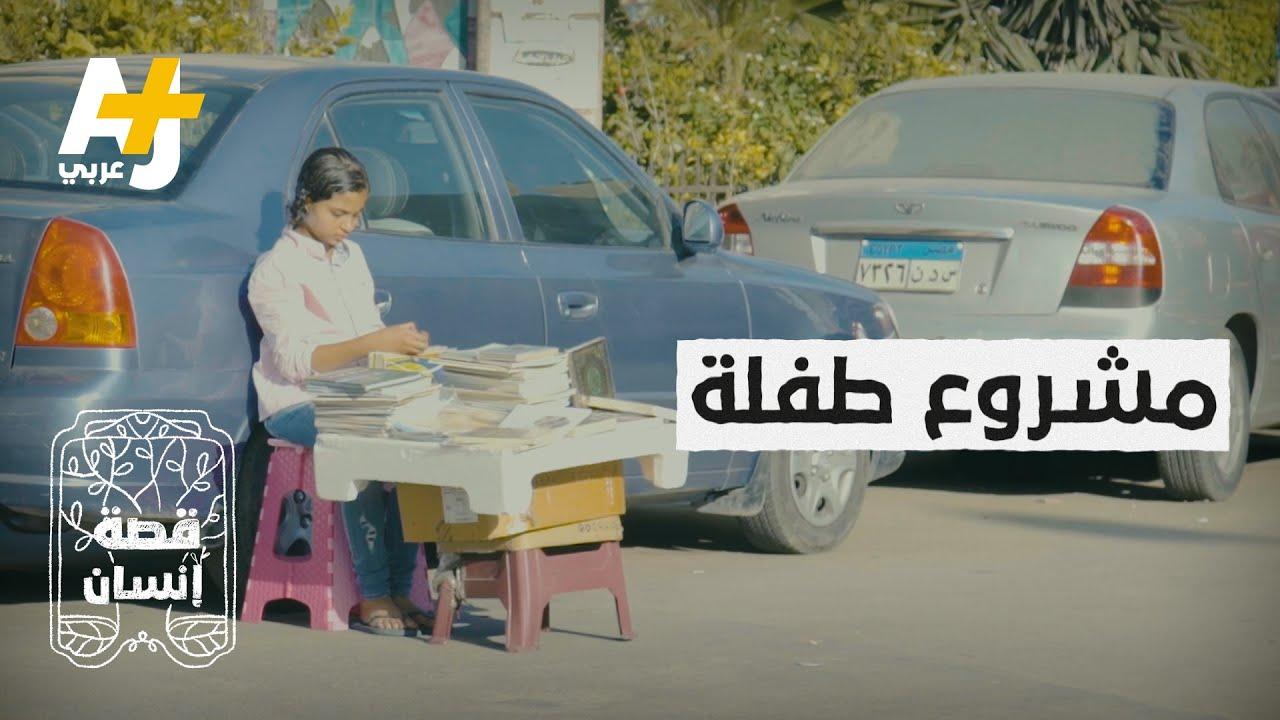يسر طفلة مصرية استغلت قصص الأطفال التي قرأتها فدشنت مشروعاً مربحاً