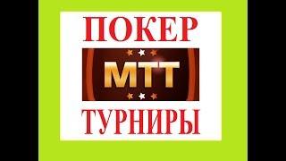 МТТ ТУРНИРЫ/ ПОКЕР СТРАТЕГИЯ/ ПОКЕР 2018 ВВОДЫ МТТ/ ТУРНИР