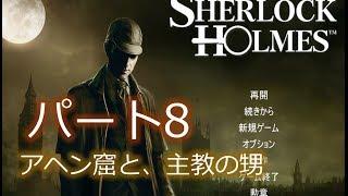 シャーロック・ホームズの遺言 ゲーム動画 The Testament of Sherlock Holmes パート8