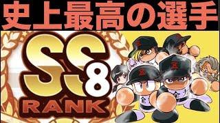 パワプロアプリ No 1336 【神回】過去最高の動画、史上初SS8野手の誕生 Nemoまったり実況 パワプロ アプリ thumbnail