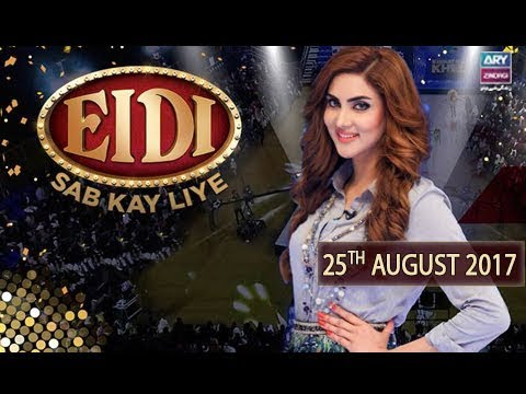 Eidi Sab Kay Liye - 25th August 2017 - ARY Zindagi Show