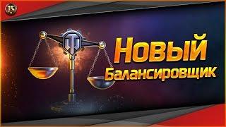 ВВЕЛИ НОВЫЙ БАЛАНСИРОВЩИК В WORLD OF TANKS