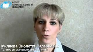 Миляева В.В. - Тьютор дистанционного обучения