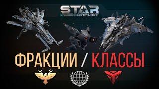Star conflict : Фракции и классы кораблей