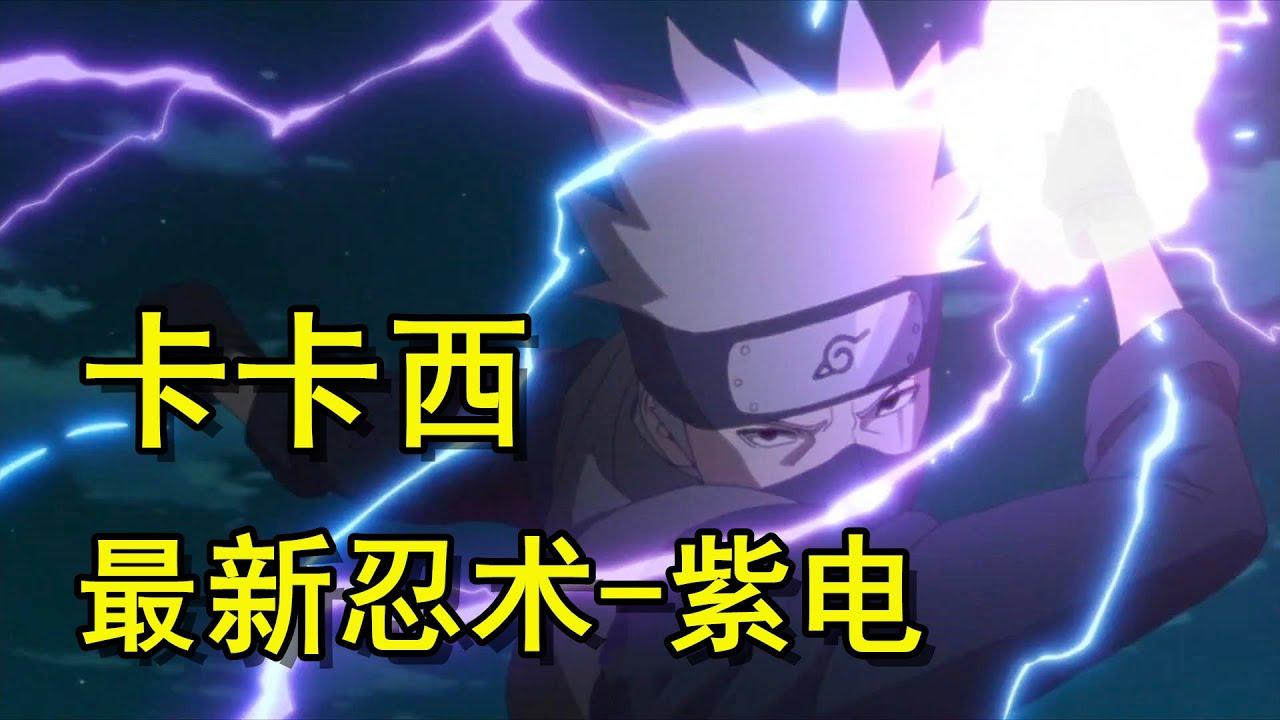 【火影博人传】卡卡西最新忍术?紫电-无需结印的雷遁忍术,威力爆炸!
