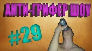 АНТИ ГРИФЕР ШОУ! l БОМБЯЩИЙ ПОШЛЫЙ ГРИФЕР l #29
