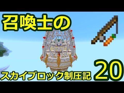 【Minecraft】召喚士のスカイブロック制圧記 part20【ゆっくり実況】