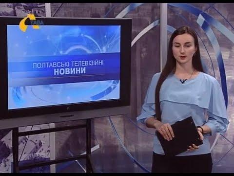 Телеканал Лтава: 20.11.2018. Новини. 19:00