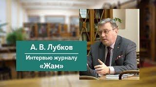 Лубков А.В. Интервью журналу «Жам» в библиотеке МПГУ.