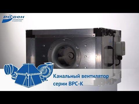 Канальный вентилятор серии ВРС-К
