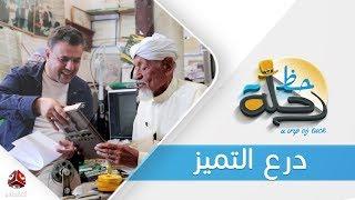 برنامج رحلة حظ | الحلقة  28  -  درع التميز  | تقديم خالد الجبري | يمن شباب