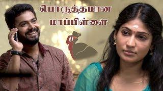 Thiru & Anandhi | Best of Naayagi