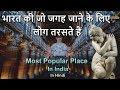 भारत का सबसे मशहूर जगह // Most Popular Places in India in Hindi