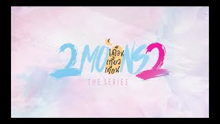 2Moons2 The Series : Spot EP4