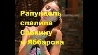 Рапунцель спалила Савкину и Яббарова. ДОМ-2 новости