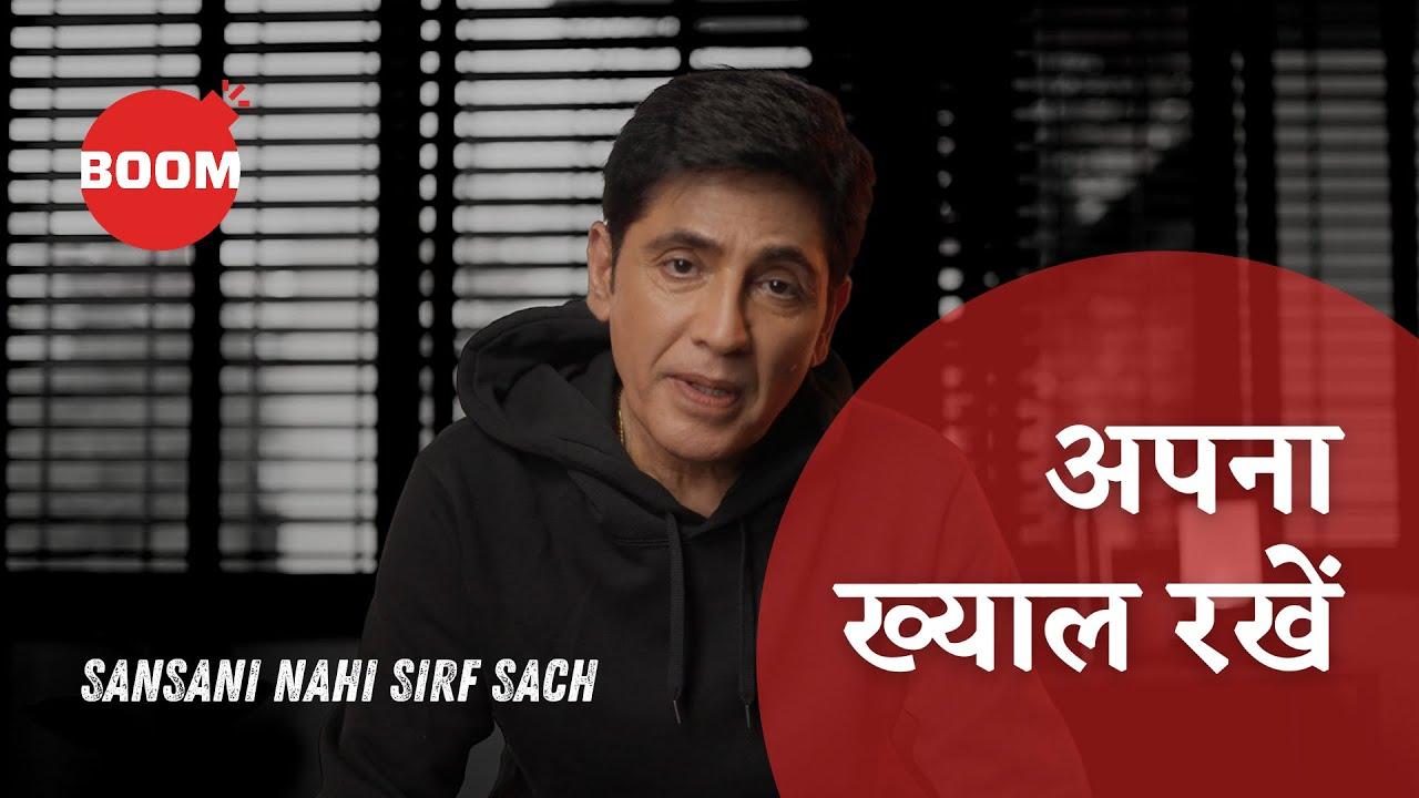 Self Care   BOOM   Aasif Sheikh   Public Information Film #SansaniNahinSirfSach   COVID-19 Vaccine