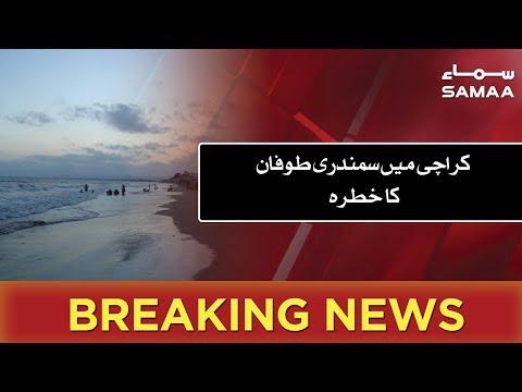Breaking News | Sindh mein 16 aur 17 June ko samandari toofan ka khatra | SAMAA TV
