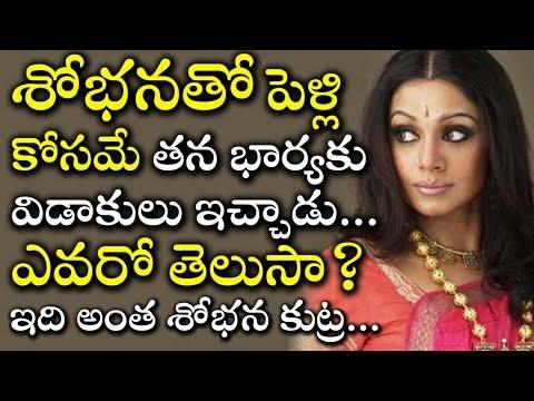 శోభనతో పెళ్లి కోసమే తన భార్యకు విడాకులు ఇచ్చాడు... ఎవరో తెలుసా? | Actress Shobana to get married