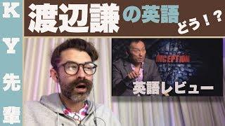 渡辺謙はアメリカでも有名ですね! 彼の映画の英語を聞いたことがあるけ...