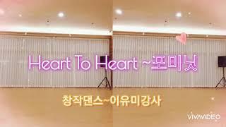 이유미파워로빅 {Heart To Heart~포미닛}거울모드♡♡♡