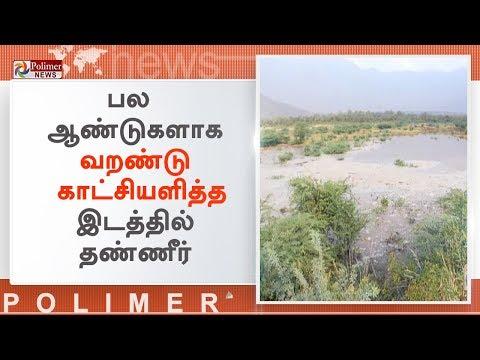 மின்னல் தாக்குதலில் ஏற்பட்ட திடீர் நீருற்று..! -  மக்கள் மகிழ்ச்சி | #Trichy