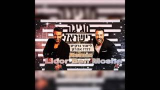 ליאור נרקיס ודודו אהרון - חגיגה בישראל (Lidor Ben Moshe Remix)
