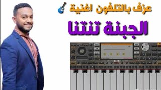 عبدالله الطيب - الجبنة تنتنا    عزف اغاني سودانية  
