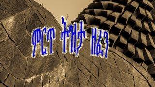 ethiopian tizita music  tesfaye kassa   ምርጥ  ትዝታ  ዘፈን